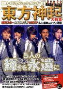 韓流スター キラキラ☆マガジン 東方神起 2010年 10月号 [雑誌]