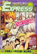 コミックEXPRESS (エクスプレス) 2009年 11月号 [雑誌]