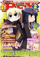 月刊 Comic REX (コミックレックス) 2010年 02月号 [雑誌]