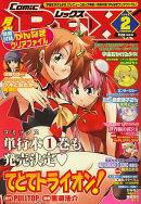 月刊 Comic REX (コミックレックス) 2009年 02月号 [雑誌]