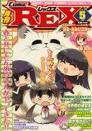 月刊 Comic REX (コミックレックス) 2010年 05月号 [雑誌]