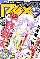 月刊 Comic REX (コミックレックス) 2010年 12月号 [雑誌]