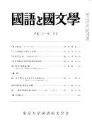 国語と国文学 2009年 02月号 [雑誌]