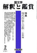 国文学 解釈と鑑賞 2009年 02月号 [雑誌]