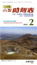 九州版小型時刻表 2010年 02月号 [雑誌]