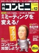 コンビニ 2010年 12月号 [雑誌]