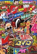 月刊 コロコロコミック 2011年 01月号 [雑誌]