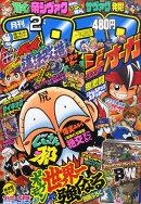 月刊 コロコロコミック 2011年 02月号 [雑誌]