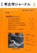 考古学ジャーナル 2010年 02月号 [雑誌]