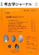 考古学ジャーナル 2010年 03月号 [雑誌]