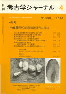 考古学ジャーナル 2010年 04月号 [雑誌]