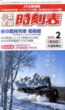 小型全国時刻表 2010年 02月号 [雑誌]