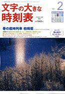文字の大きな時刻表 2010年 02月号 [雑誌]