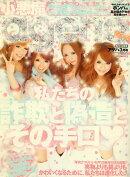 小悪魔 ageha (アゲハ) 2010年 03月号 [雑誌]