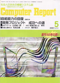 Computer_Report_(コンピューターレポート)_2008年_05月号_[雑誌]