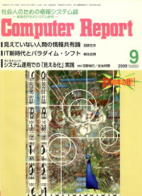 Computer_Report_(コンピューターレポート)_2009年_09月号_[雑誌]