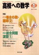 高校への数学 2011年 01月号 [雑誌]