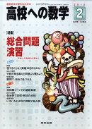 高校への数学 2010年 02月号 [雑誌]
