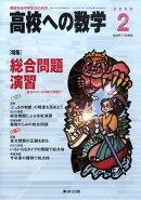 高校への数学 2009年 02月号 [雑誌]