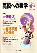 高校への数学 2010年 12月号 [雑誌]