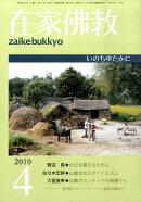 在家仏教 2010年 04月号 [雑誌]