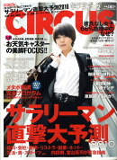 CIRCUS (サーカス) 2010年 02月号 [雑誌]
