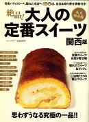 絶品 ! 大人の定番スイーツ 関西版 2010年 04月号 [雑誌]