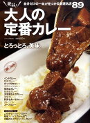 絶品 ! 大人の定番カレー 2010年 08月号 [雑誌]