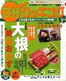 3分クッキング 2010年 02月号 [雑誌]