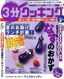 3分クッキング 2009年 08月号 [雑誌]