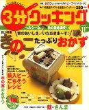 3分クッキング 2009年 11月号 [雑誌]