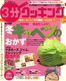 3分クッキング 2009年 12月号 [雑誌]