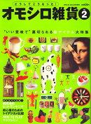 オモシロ雑貨 2010年 04月号 [雑誌]