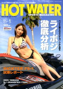 Hot WATER SPORTS Magazine (ホットウォータースポーツマガジン) 2010年 01月号 [雑誌]