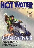 Hot WATER SPORTS Magazine (ホットウォータースポーツマガジン) 2009年 09月号 [雑誌]