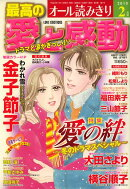 最高の愛と感動 2010年 02月号 [雑誌]