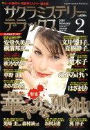 サクラミステリーデラックス 2010年 02月号 [雑誌]
