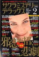 サクラミステリーデラックス 2009年 02月号 [雑誌]