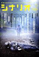 シナリオ 2009年 02月号 [雑誌]