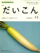 「旬」 がまるごと 2009年 03月号 [雑誌]