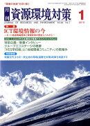 資源環境対策 2010年 01月号 [雑誌]