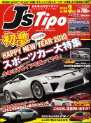 J's Tipo (ジェイズティーポ) 2010年 03月号 [雑誌]
