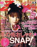 Zipper (ジッパー) 2010年 02月号 [雑誌]