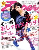 Zipper (ジッパー) 2010年 03月号 [雑誌]
