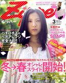 Zipper (ジッパー) 2011年 03月号 [雑誌]
