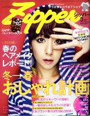 Zipper (ジッパー) 2009年 03月号 [雑誌]