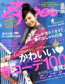 Zipper (ジッパー) 2009年 04月号 [雑誌]