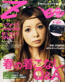 Zipper (ジッパー) 2010年 05月号 [雑誌]