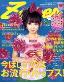 Zipper (ジッパー) 2009年 05月号 [雑誌]