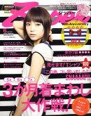 Zipper (ジッパー) 2009年 06月号 [雑誌]